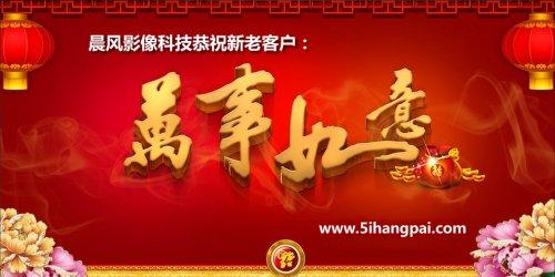 晨风影像科技马年春节祝福
